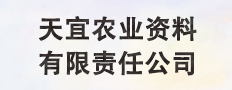 桂平市天宜农业资料有限责任公司