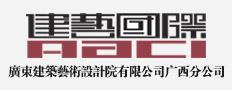 广东建筑艺术设计院有限公司广西分公司