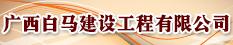 广西白马投资集团有限公司
