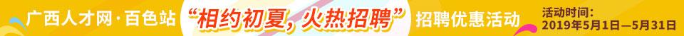 中国广西人才市场百色分市场/广西人才网百色分站
