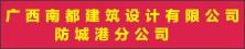 广西南都建筑设计有限公司防城港分公司