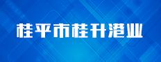 桂平市桂升港业有限责任公司