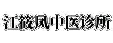 贵港市港北区江筱凤中医诊所
