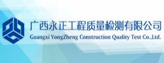 广西永正工程质量检测有限公司桂平分公司