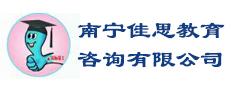 广西南宁佳思教育咨询有限公司