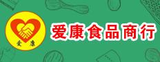 桂平市爱康食品商行