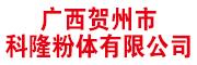 广西贺州市科隆粉体有限公司