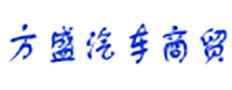 柳州市方盛汽车商贸有限公司河池长城销售分公司