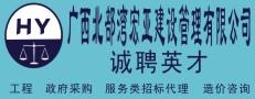 广西北部湾宏亚建设管理有限公司来宾分公司