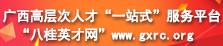 广西人才网Logo(www.job0477.com)