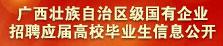 广西壮族自治区级国有企业 招聘应届高校毕业生信息公开