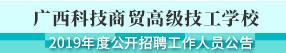 廣西人才網Logo(www.vkmdb.tw)