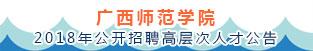 广西人才网Logo(www.eeleader.com)