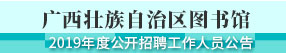 廣西人才網Logo(www.xi3i.com)