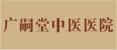 广西广嗣堂医疗投资管理有限公司