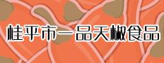 桂平市一品天椒食品有限公司
