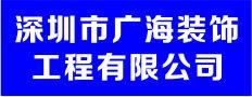深圳市广海装饰工程有限公司