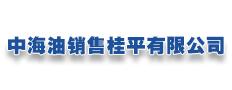 中海油销售桂平有限公司