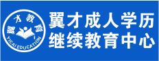 贵港市翼才教育咨询有限公司(翼才成人学历继续教育中心)