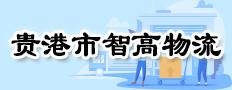 广西贵港市智高物流有限公司