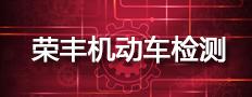 桂平市荣丰机动车检测有限公司