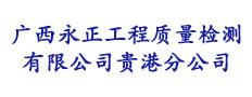 广西永正工程质量检测有限公司贵港分公司