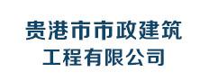 贵港市市政建筑工程有限公司