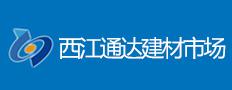桂平市西江通达建材市场有限公司