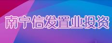 南宁信发置业投资有限公司