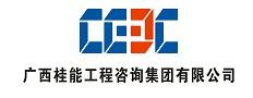 广西桂能工程咨询集团有限公公司