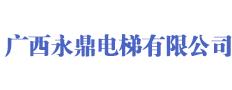广西永鼎电梯有限公司