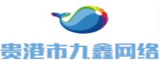 贵港市九鑫网络科技有限公司