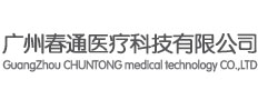 广州春通医疗科技有限公司
