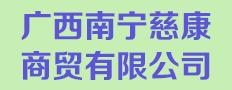 广西南宁慈康商贸有限公司