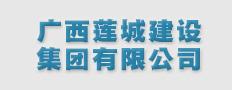广西莲城建设集团有限公司