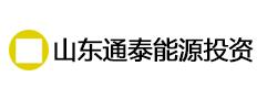 山东通泰能源投资有限公司