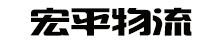 广西宏平物流服务有限公司
