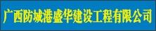 广西防城港盛华建设工程有限公司