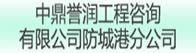 中鼎誉润工程咨询有限公司防城港分公司