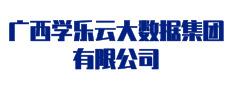 广西学乐云大数据集团有限公司