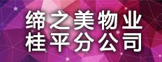 深圳缔之美物业管理有限公司桂平分公司