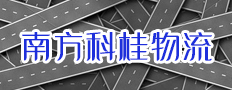 广西南方科桂物流有限公司
