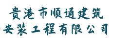广西贵港市顺通建筑安装工程有限公司