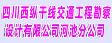 四川西纵干线交通工程勘察设计有限公司河池分公司