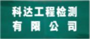 贵港市科达工程检测有限公司