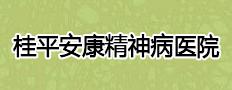 桂平安康精神病医院