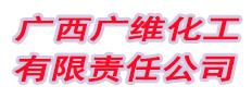 广西广维化工有限责任公司