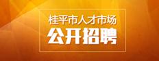 桂平市就业服务中心