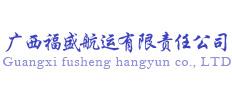 广西福盛航运有限责任公司