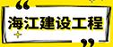 廣西海江建設工程有限責任公司